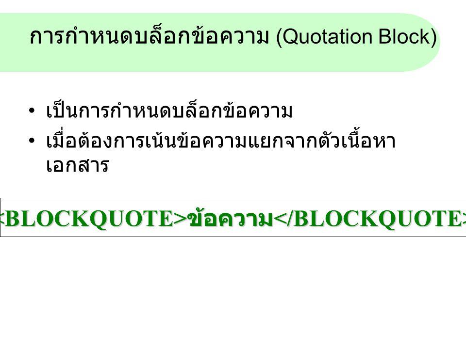 การกำหนดบล็อกข้อความ (Quotation Block)