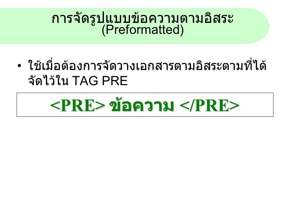 การจัดรูปแบบข้อความตามอิสระ(Preformatted)