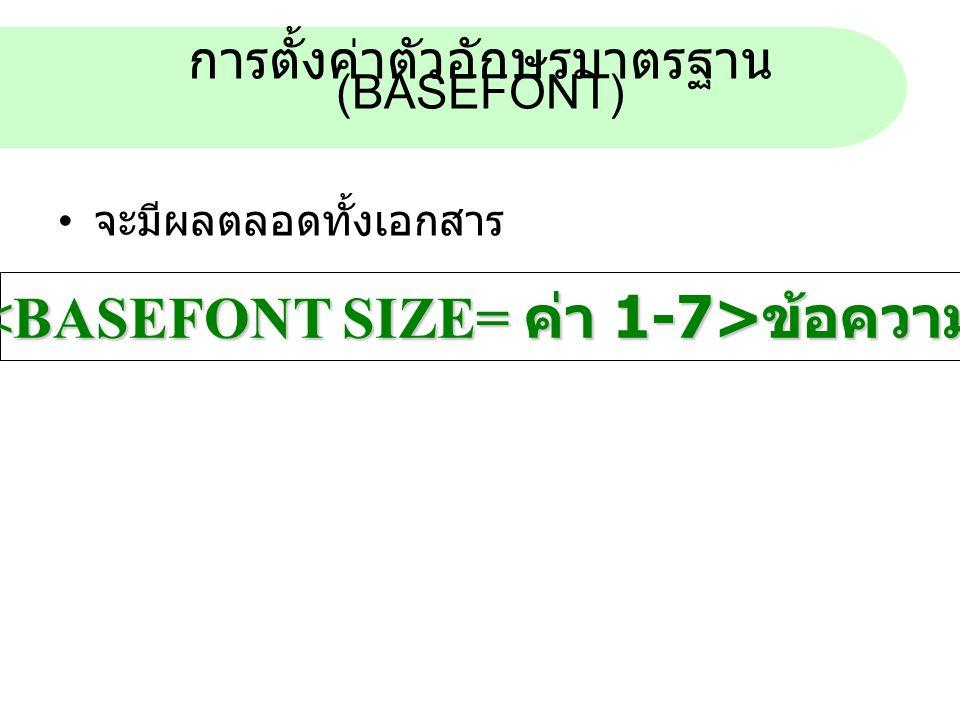 การตั้งค่าตัวอักษรมาตรฐาน (BASEFONT)