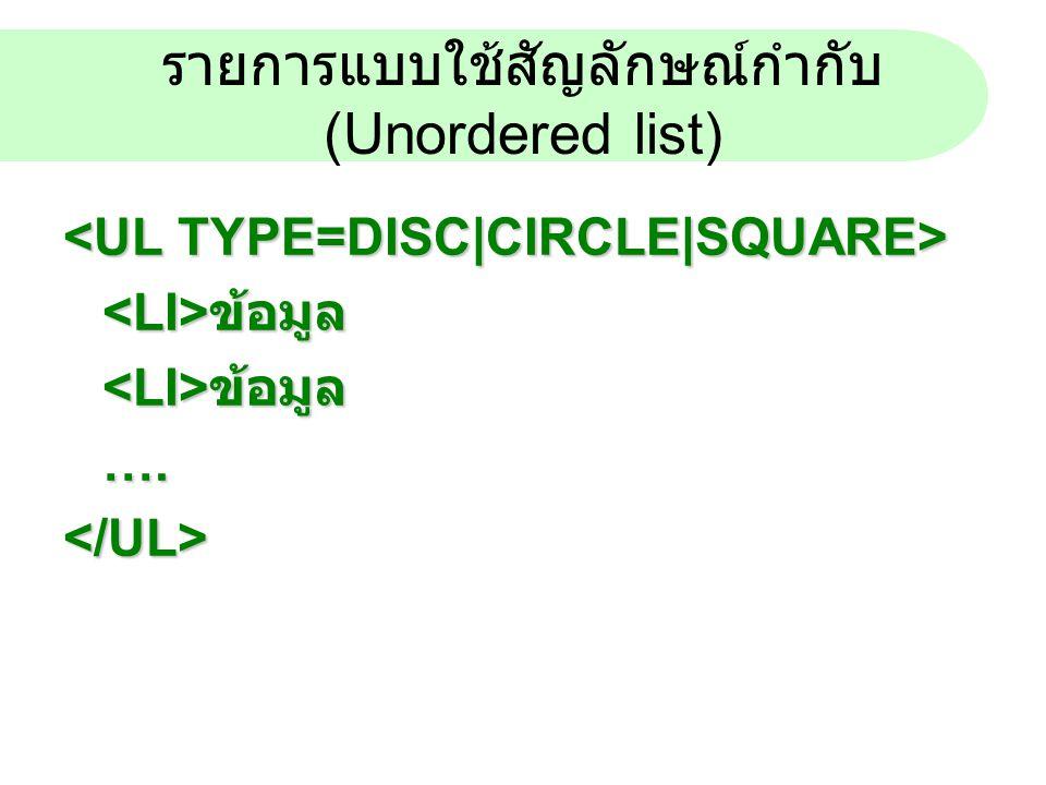รายการแบบใช้สัญลักษณ์กำกับ (Unordered list)
