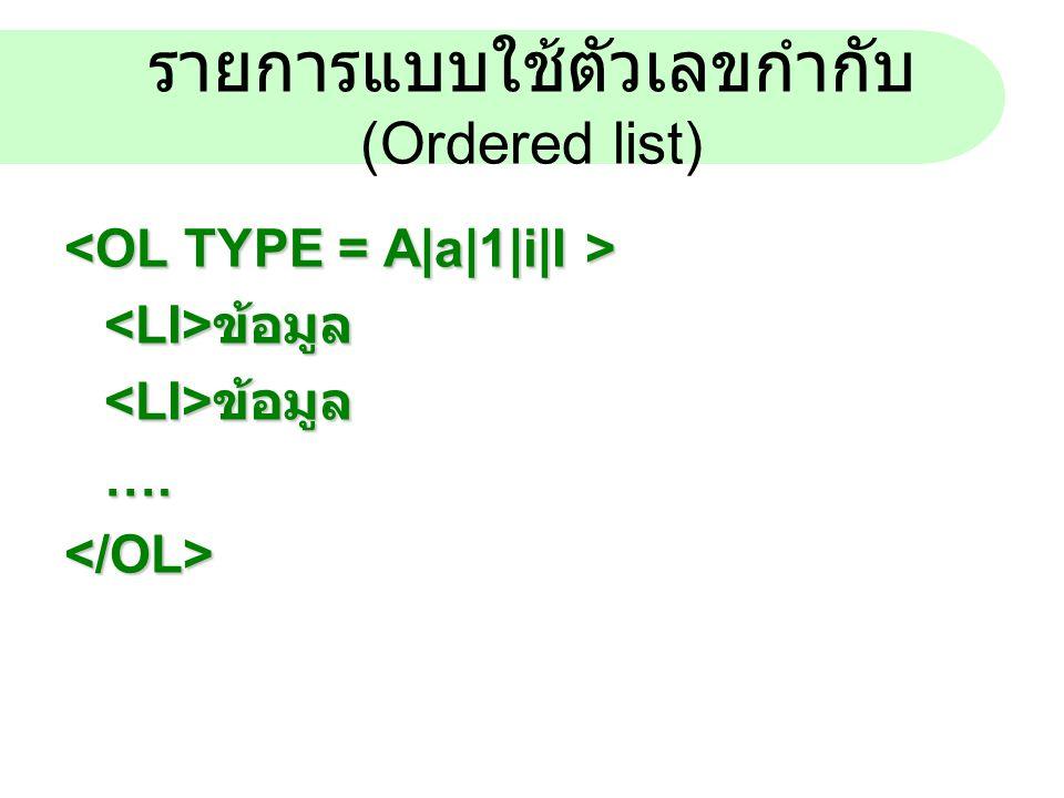 รายการแบบใช้ตัวเลขกำกับ (Ordered list)