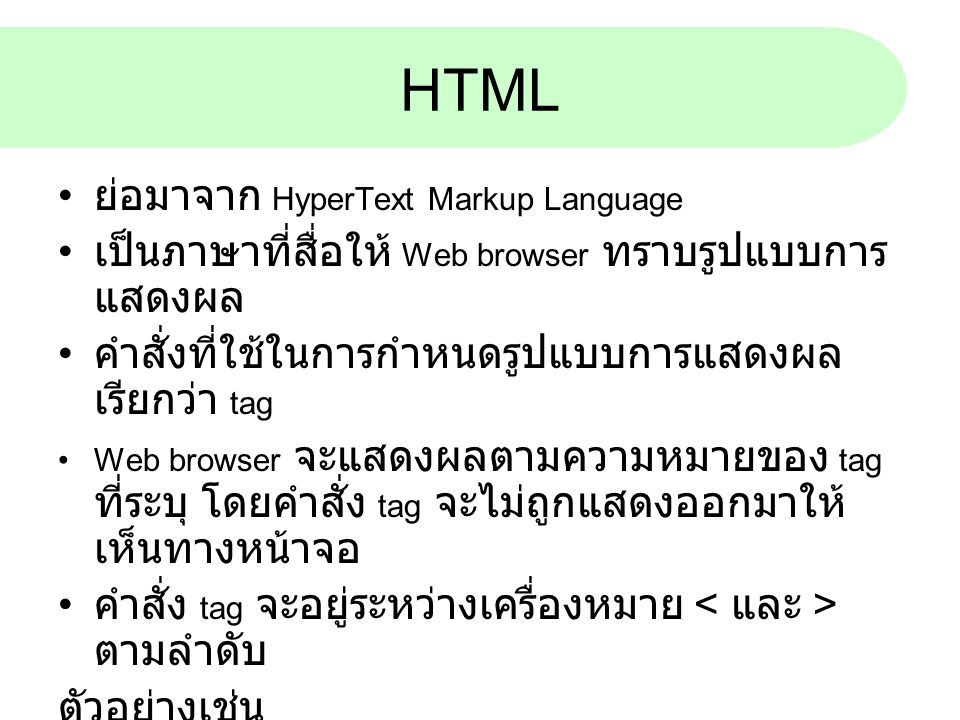 HTML ย่อมาจาก HyperText Markup Language