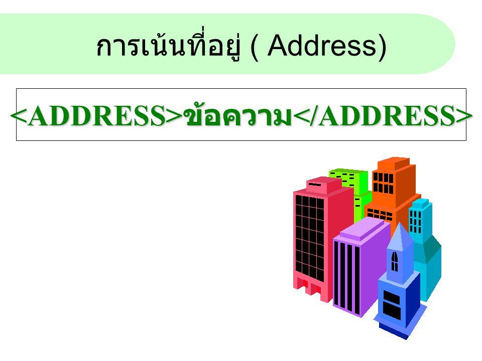 การเน้นที่อยู่ ( Address)