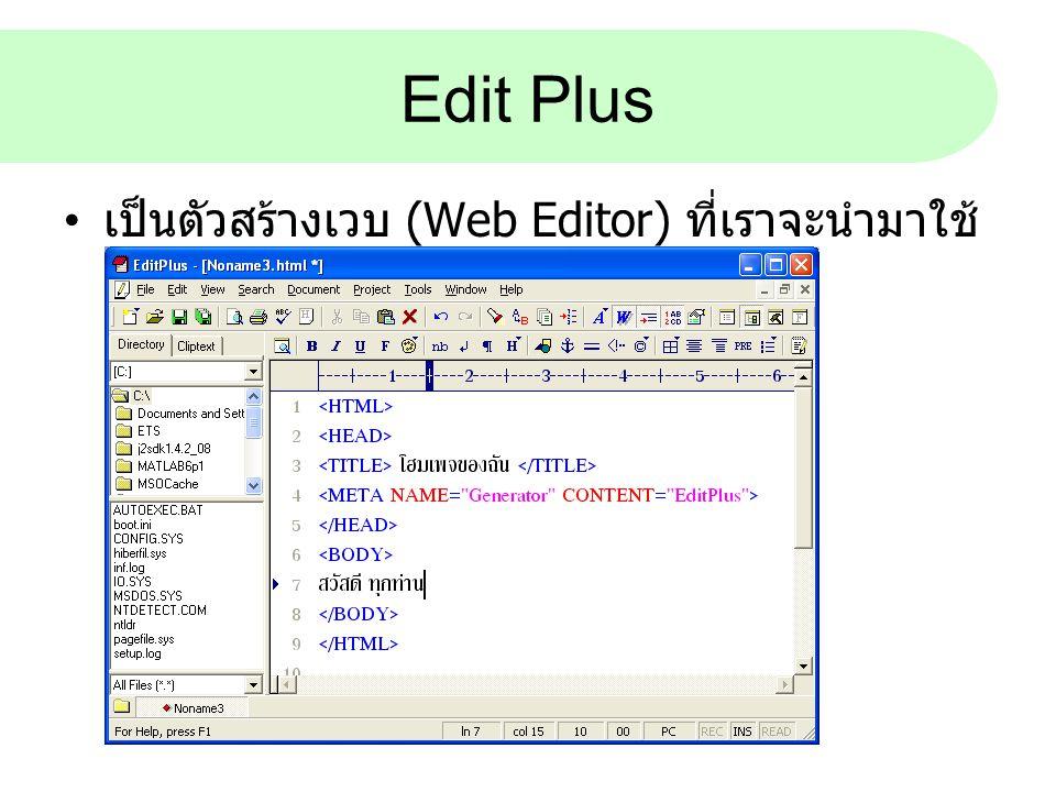 Edit Plus เป็นตัวสร้างเวบ (Web Editor) ที่เราจะนำมาใช้ในปฏิบัติการ