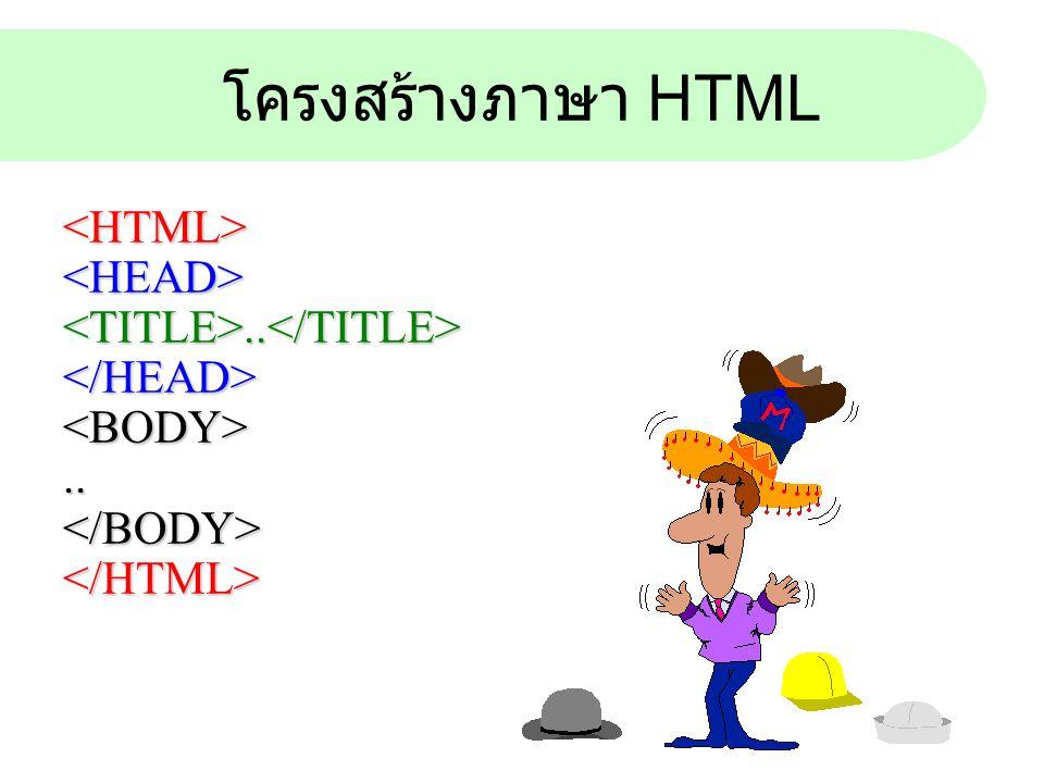 โครงสร้างภาษา HTML <HTML> <HEAD>