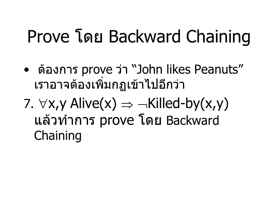 Prove โดย Backward Chaining