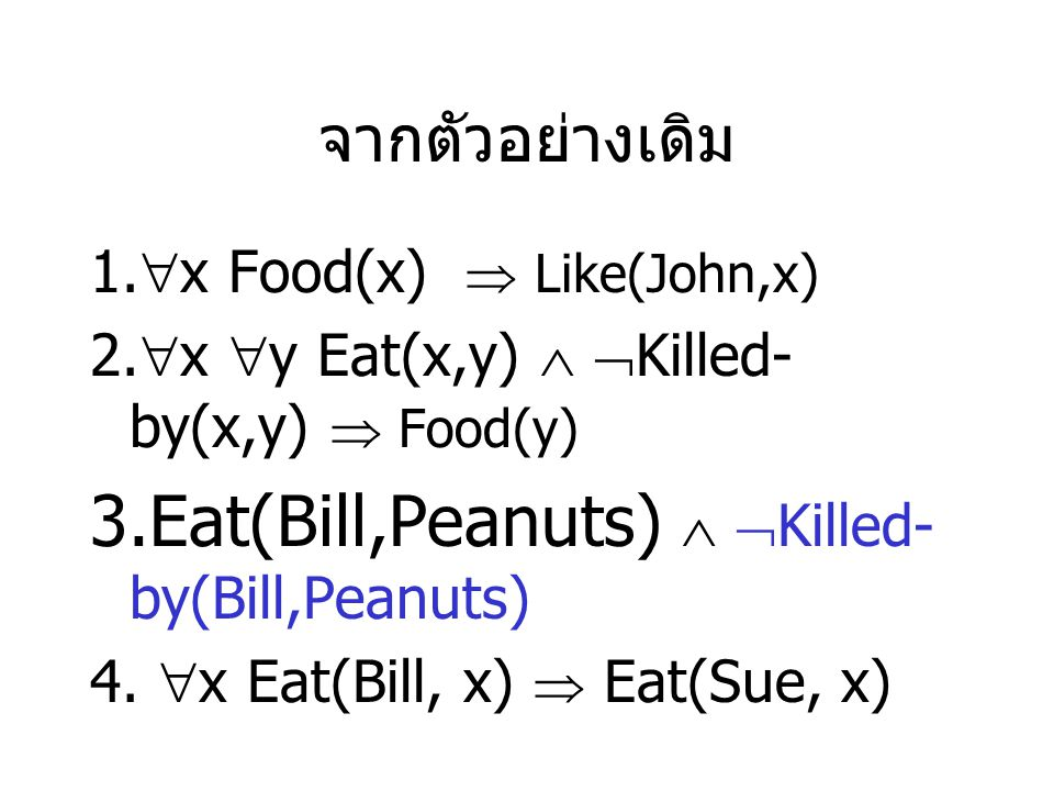 3.Eat(Bill,Peanuts)  Killed-by(Bill,Peanuts)
