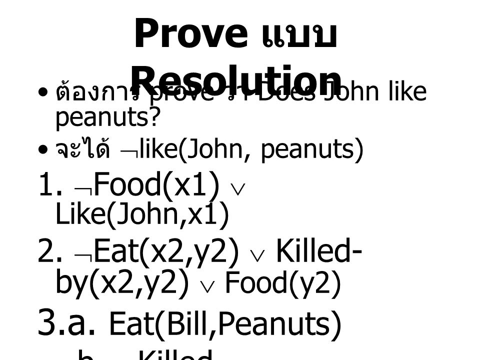Prove แบบ Resolution 3.a. Eat(Bill,Peanuts)