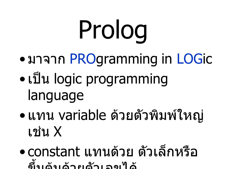 Prolog มาจาก PROgramming in LOGic เป็น logic programming language