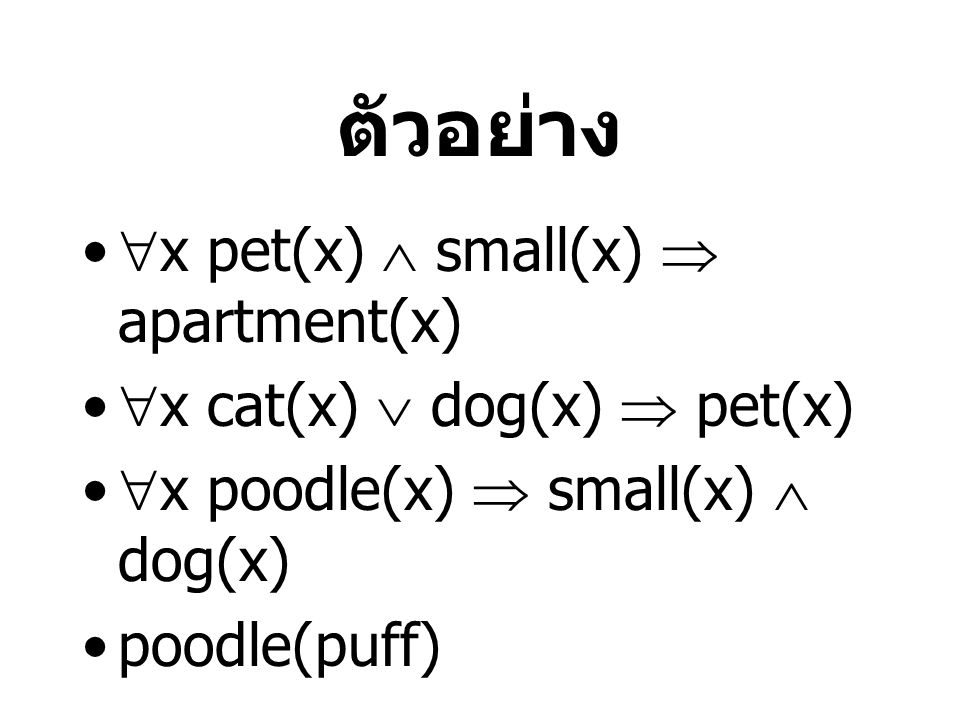 ตัวอย่าง x pet(x)  small(x)  apartment(x)