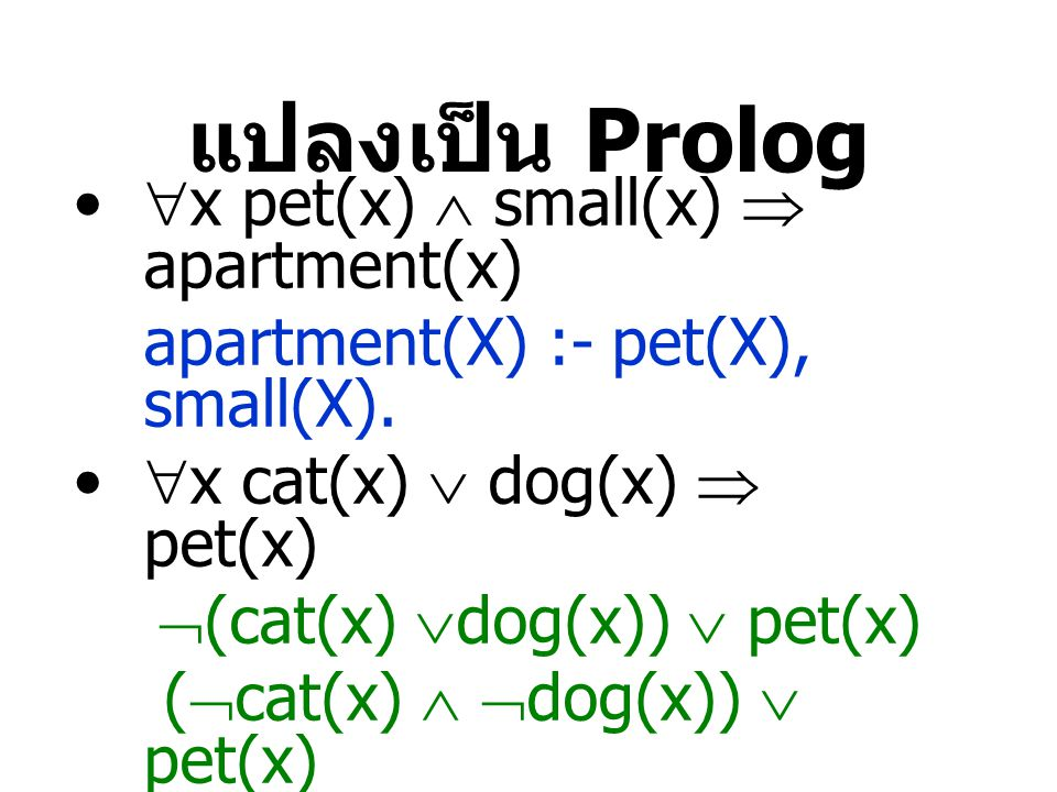แปลงเป็น Prolog x pet(x)  small(x)  apartment(x)