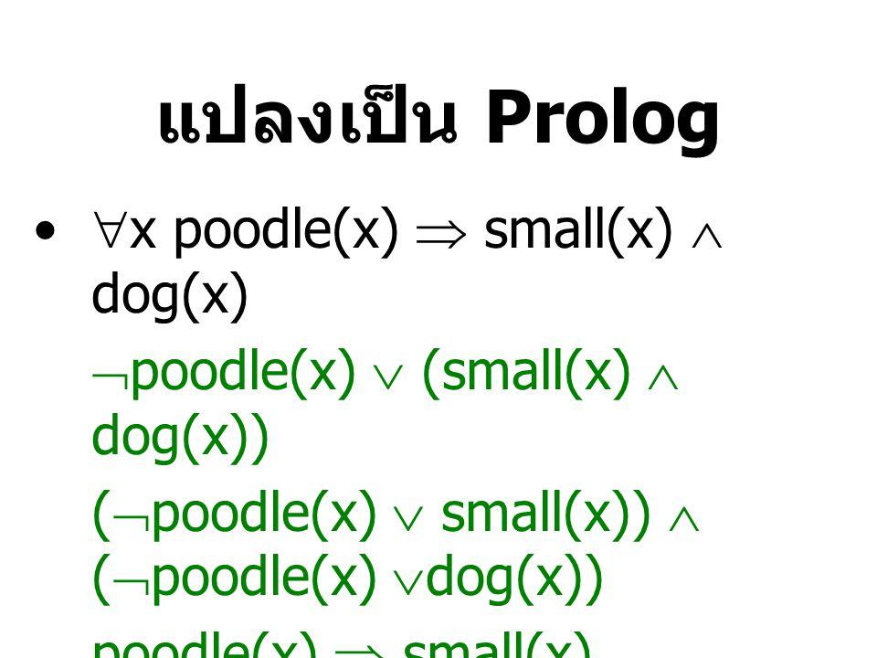 แปลงเป็น Prolog small(X) :- poodle(X). dog(X) :- poodle(X).