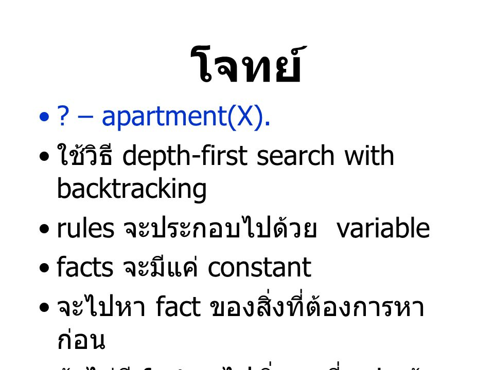 โจทย์ – apartment(X). ใช้วิธี depth-first search with backtracking