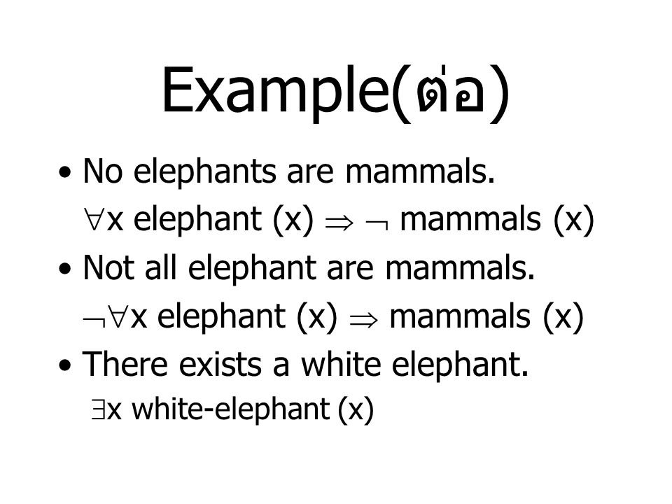 Example(ต่อ) No elephants are mammals. x elephant (x)   mammals (x)