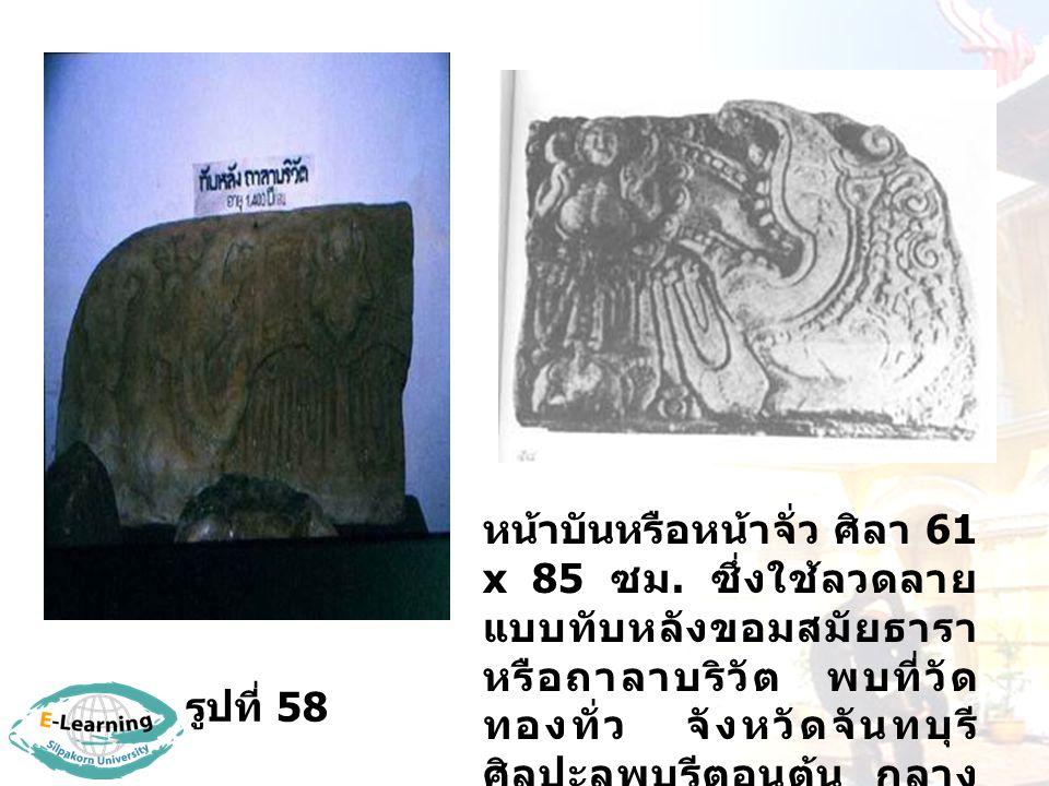 หน้าบันหรือหน้าจั่ว ศิลา 61 x 85 ซม