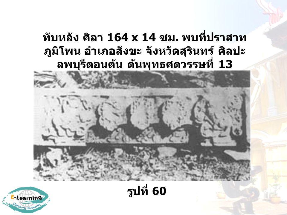 ทับหลัง ศิลา 164 x 14 ซม. พบที่ปราสาทภูมิโพน อำเภอสังขะ จังหวัดสุรินทร์ ศิลปะลพบุรีตอนต้น ต้นพุทธศตวรรษที่ 13
