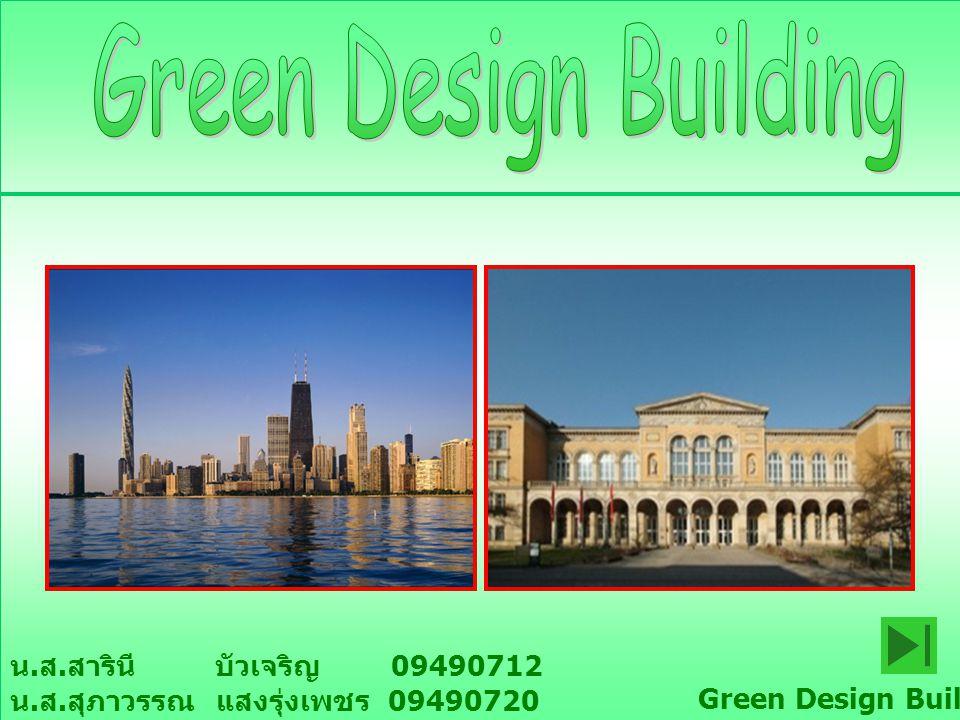 Green Design Building น.ส.สารินี บัวเจริญ 09490712