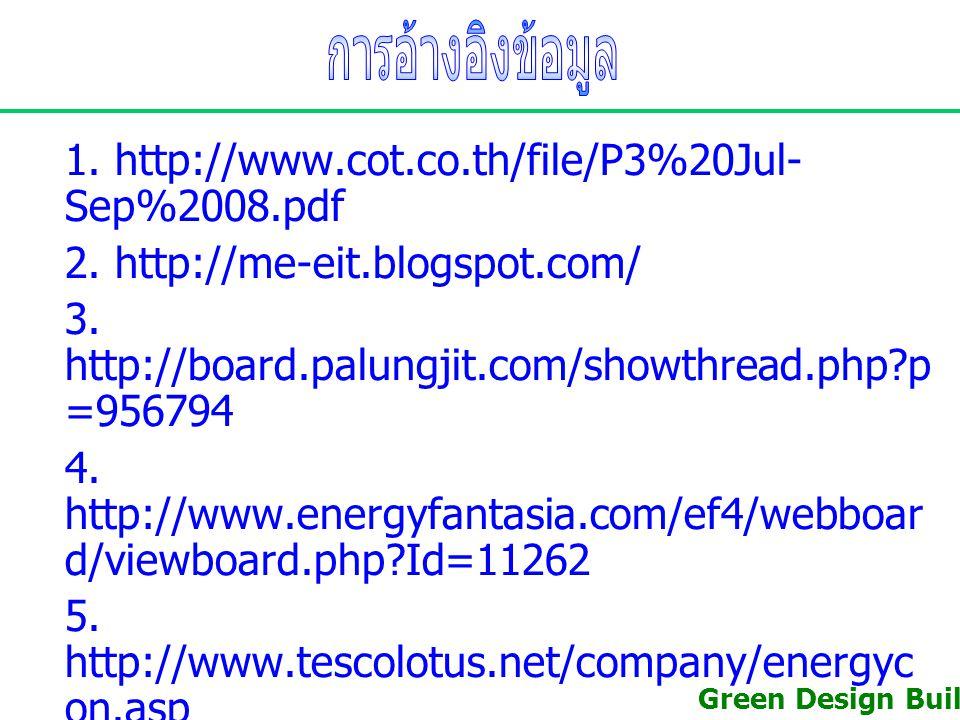 การอ้างอิงข้อมูล 1. http://www.cot.co.th/file/P3%20Jul-Sep%2008.pdf