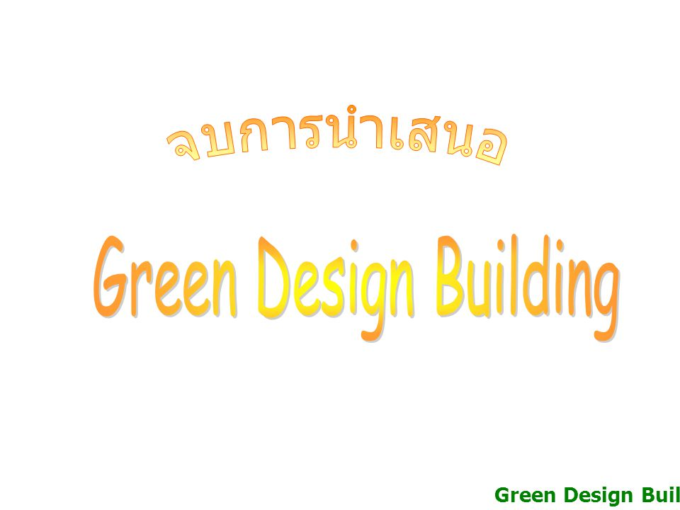 จบการนำเสนอ Green Design Building Green Design Building