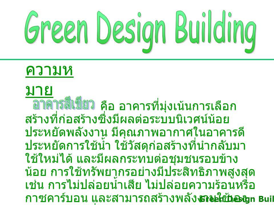 ความหมาย Green Design Building อาคารสีเขียว