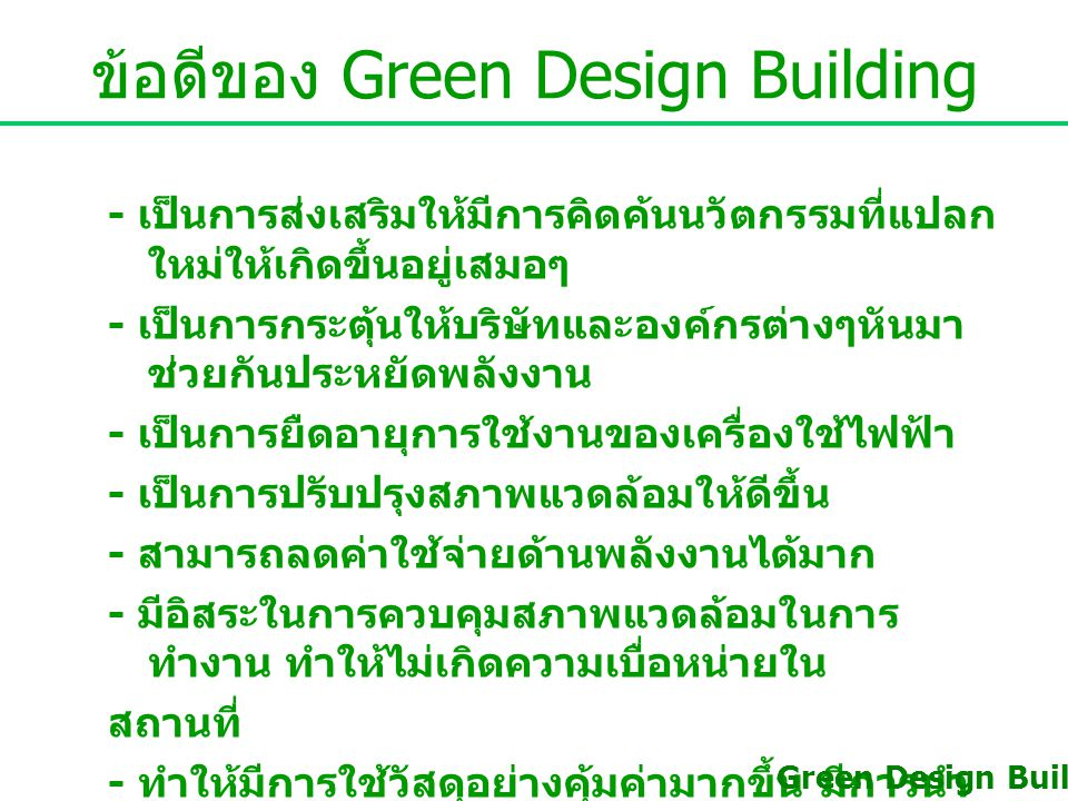 ข้อดีของ Green Design Building