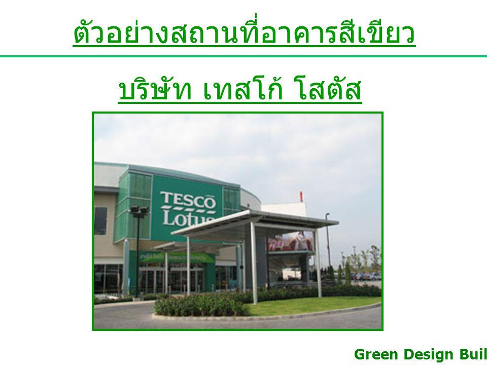 ตัวอย่างสถานที่อาคารสีเขียว