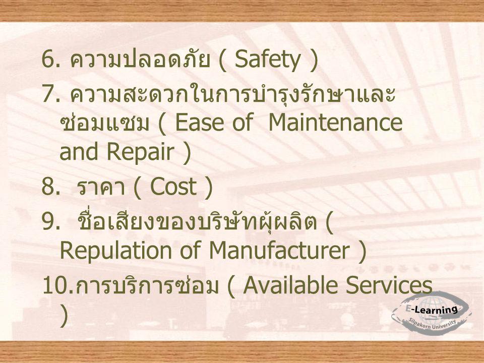 6. ความปลอดภัย ( Safety ) 7. ความสะดวกในการบำรุงรักษาและซ่อมแซม ( Ease of Maintenance and Repair )
