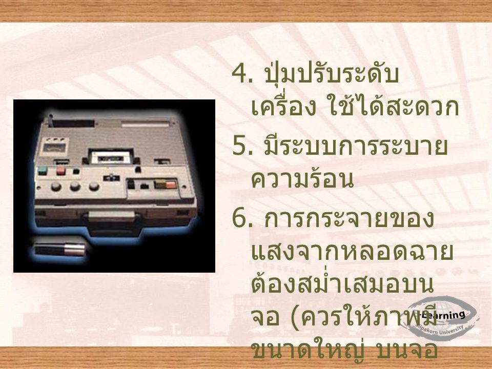 4. ปุ่มปรับระดับเครื่อง ใช้ได้สะดวก