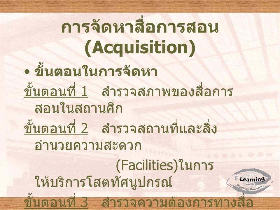 การจัดหาสื่อการสอน(Acquisition)