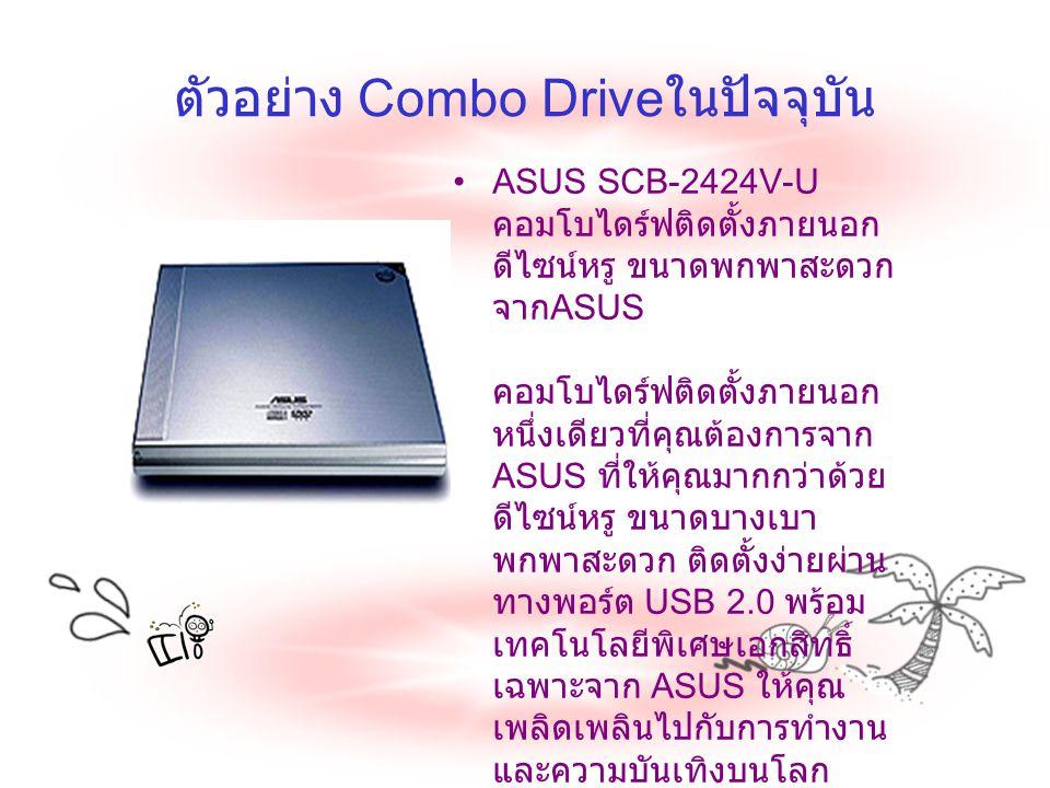 ตัวอย่าง Combo Driveในปัจจุบัน