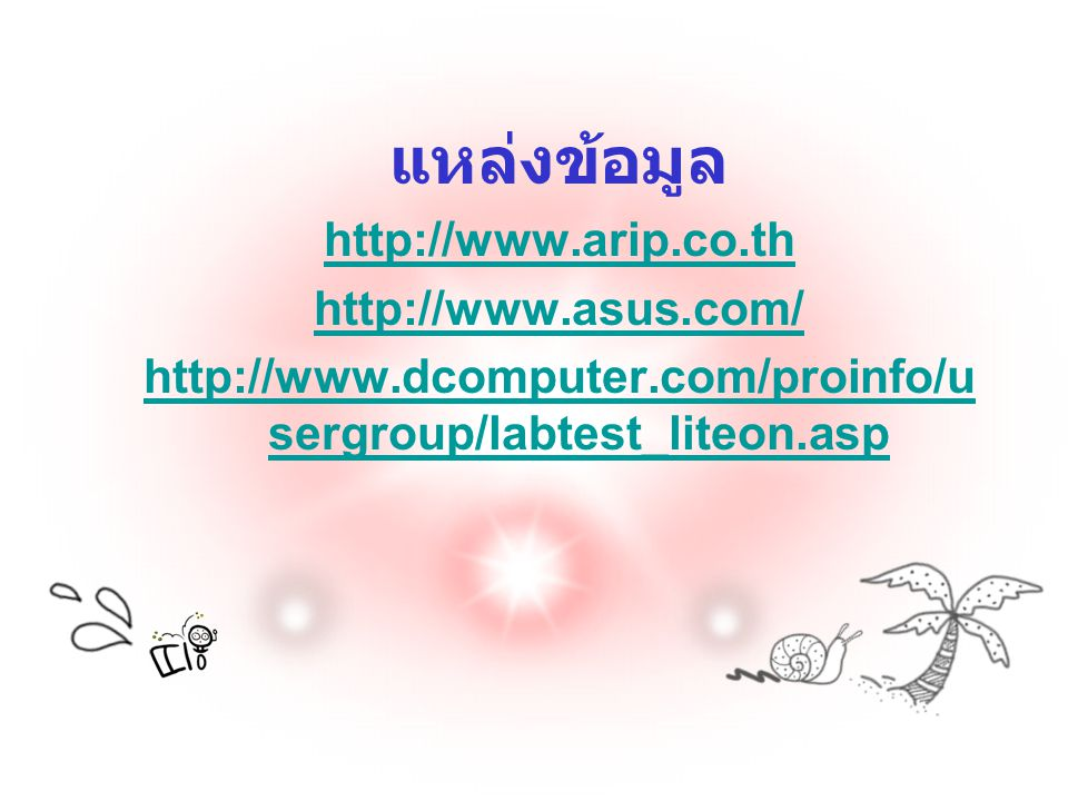 แหล่งข้อมูล http://www.arip.co.th http://www.asus.com/