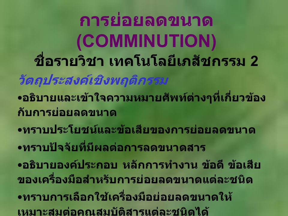 การย่อยลดขนาด (COMMINUTION)