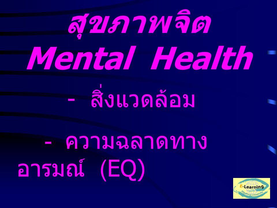 สุขภาพจิต Mental Health