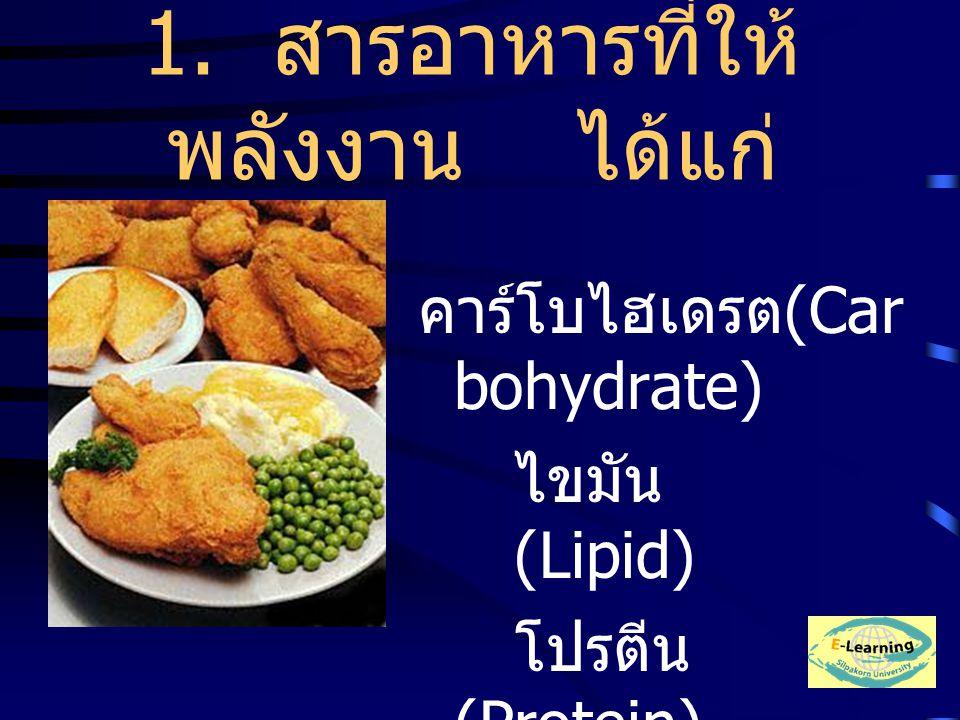1. สารอาหารที่ให้พลังงาน ได้แก่