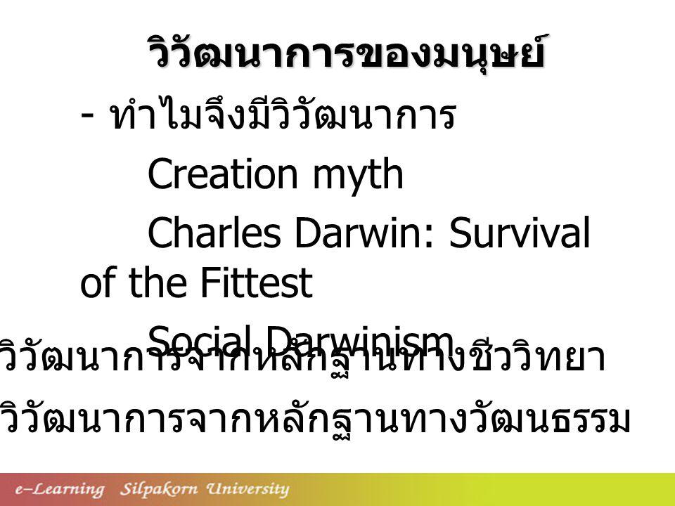 - ทำไมจึงมีวิวัฒนาการ Creation myth