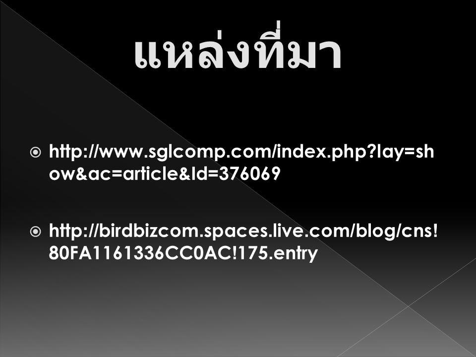 แหล่งที่มา http://www.sglcomp.com/index.php lay=show&ac=article&Id=376069.