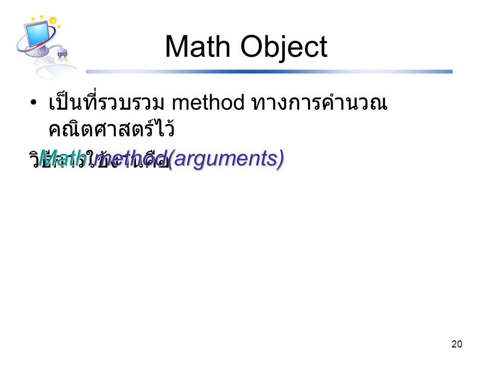 Math Object เป็นที่รวบรวม method ทางการคำนวณคณิตศาสตร์ไว้