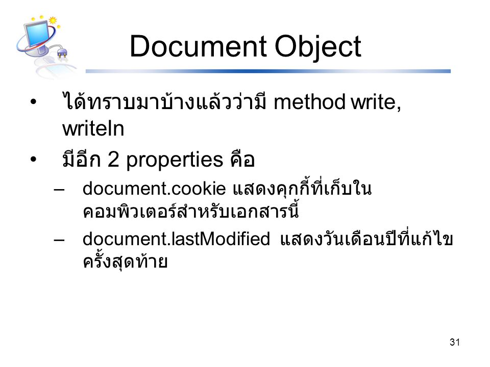 Document Object ได้ทราบมาบ้างแล้วว่ามี method write, writeln