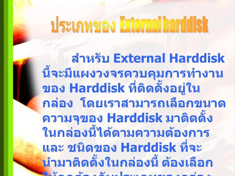 ประเภทของ External harddisk