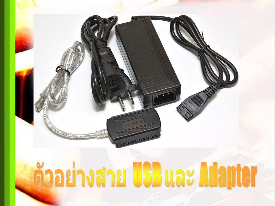 ตัวอย่างสาย USB และ Adapter