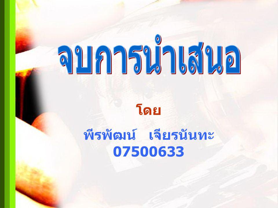 จบการนำเสนอ โดย พีรพัฒน์ เจียรนันทะ 07500633