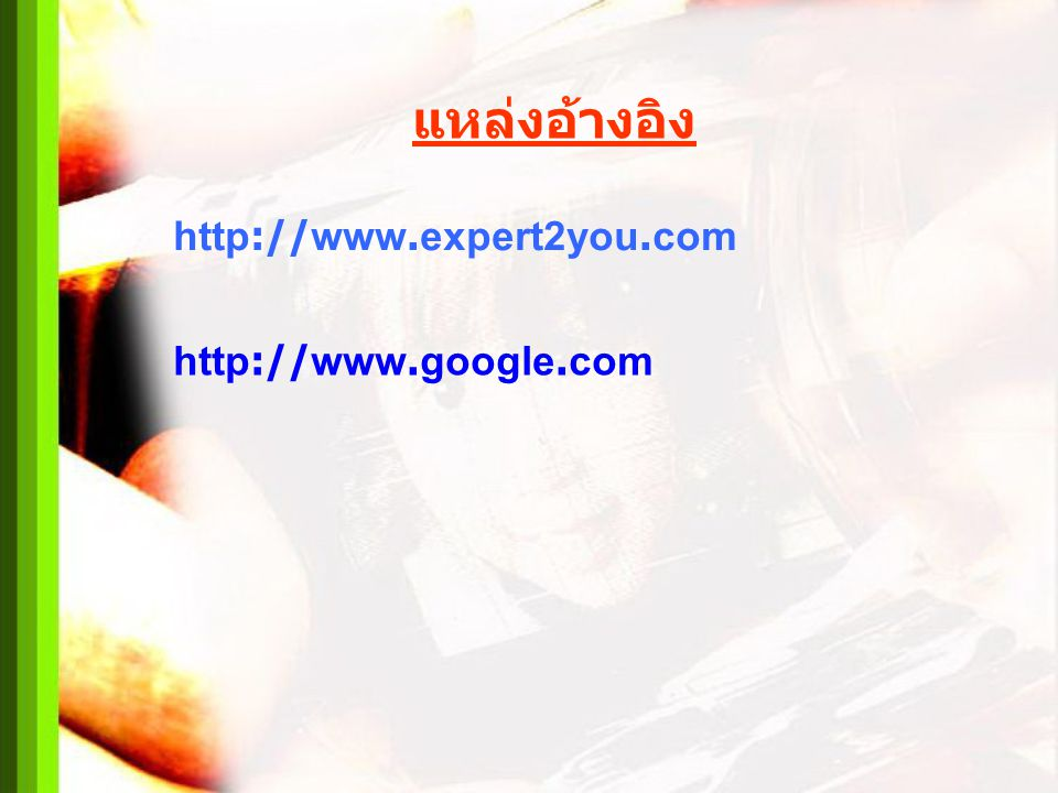 แหล่งอ้างอิง http://www.expert2you.com http://www.google.com