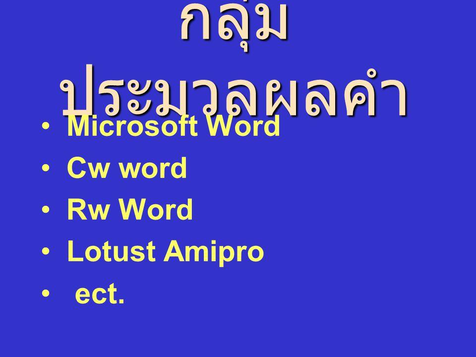 กลุ่มประมวลผลคำ Microsoft Word Cw word Rw Word Lotust Amipro ect.