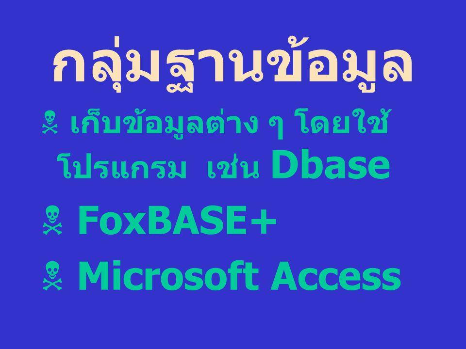 กลุ่มฐานข้อมูล FoxBASE+ Microsoft Access