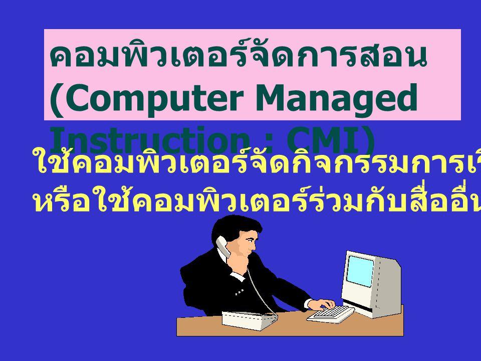 คอมพิวเตอร์จัดการสอน (Computer Managed Instruction : CMI)