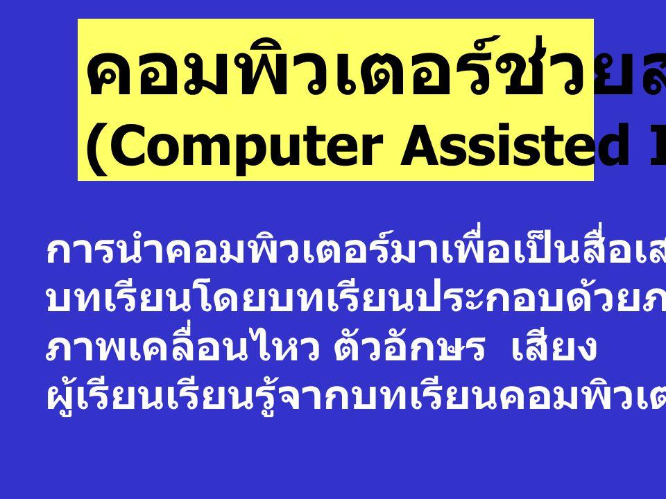 คอมพิวเตอร์ช่วยสอน CAI