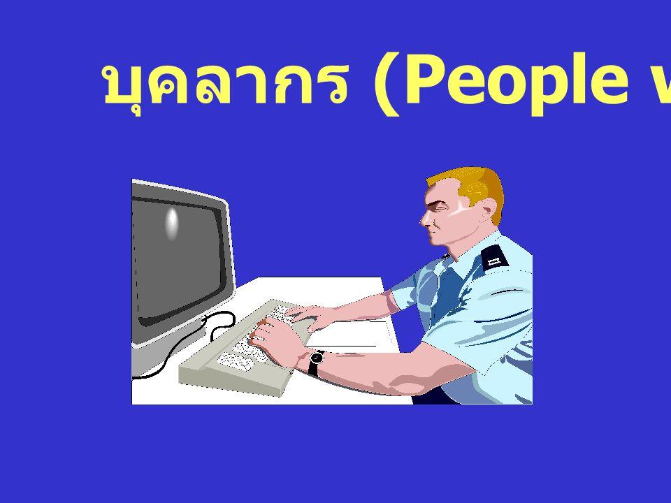บุคลากร (People ware)