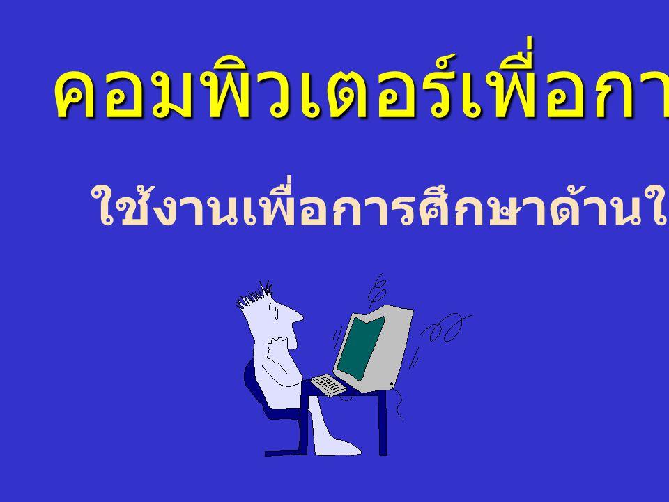 คอมพิวเตอร์เพื่อการศึกษา