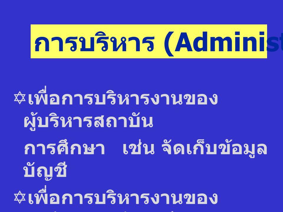 การบริหาร (Administrative Use)