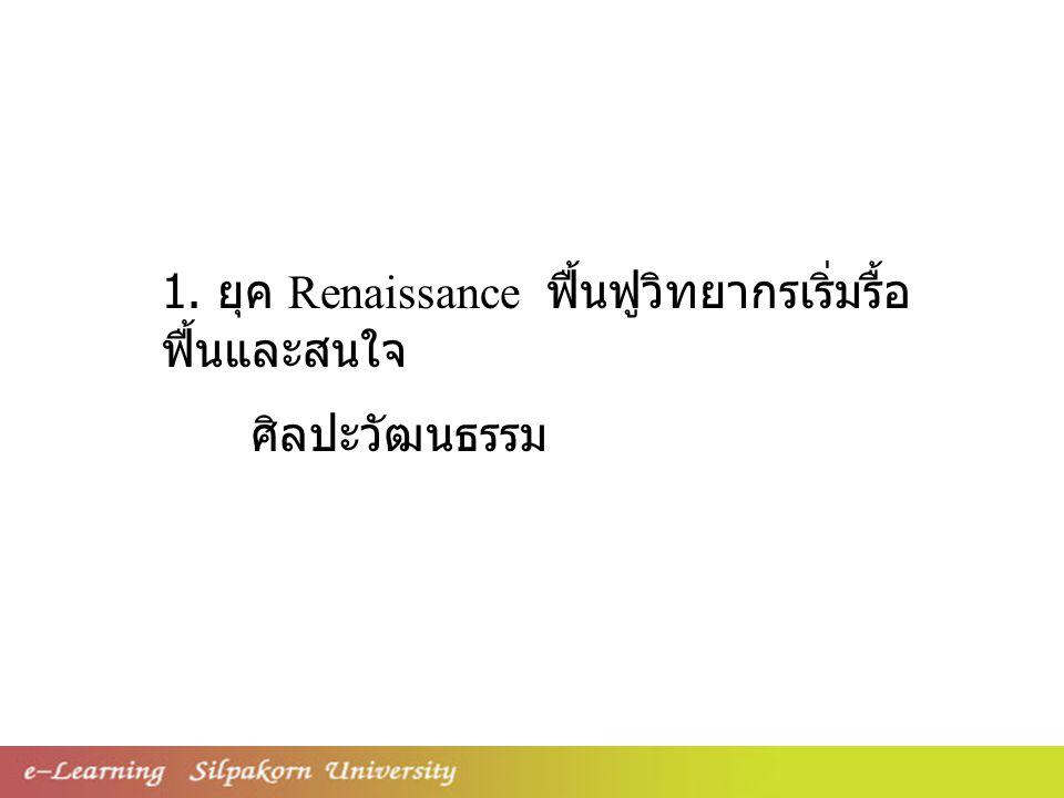 1. ยุค Renaissance ฟื้นฟูวิทยากรเริ่มรื้อฟื้นและสนใจ